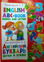 Английский букварь: Звуки и буквы. English ABC-book: Sounds and Letters